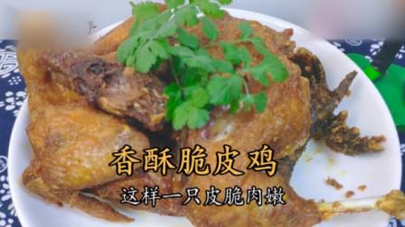"""大厨教你一道""""香酥脆皮鸡""""家常做法, 秘制香酥, 手把手教你做, 外酥里嫩"""