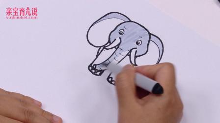 超简笔画之亲宝育儿说 大象简笔画2