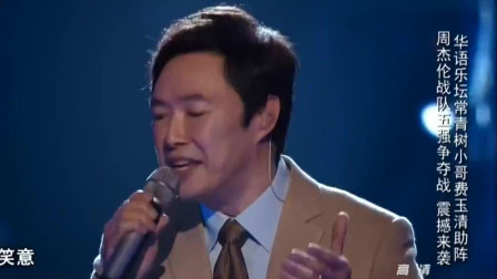 费玉清优雅演唱《青花瓷》, 动人歌声让台下的周杰伦也啧啧称赞!