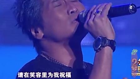 齐秦现场演唱经典歌曲《大约在冬季》