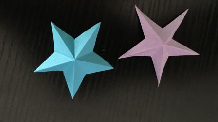 【折纸大全】立体五角星折纸! 简单儿童手工剪纸, 圣诞国庆元旦节日装饰手工;