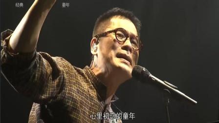 时光鸡-罗大佑南京演唱会现场-童年