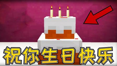 祝你生日快乐, 我来为你做一个蛋糕吧! 我的世界解密地图天洪