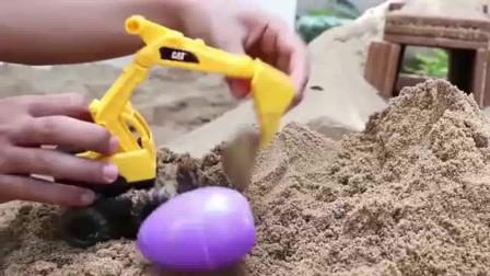噢! 挖掘机挖到了彩色奇趣蛋工程车亲子益智玩具视频分享