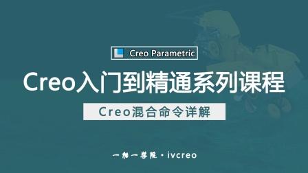 28.Proe/Creo零基础入门到精通学习视频教程·混合命令详解