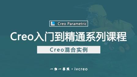 29.  Proe/Creo零基础入门到精通学习视频教程·混和实例01