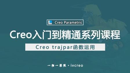 31. Proe/Creo零基础入门到精通学习视频教程·trajpar函数运用