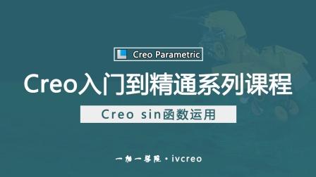 32.  Proe/Creo零基础入门到精通学习视频教程·sin函数运用详解