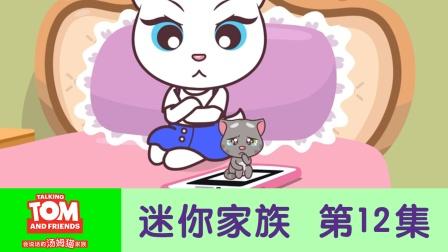 汤姆猫迷你家族第12集 哄女神的正确姿势