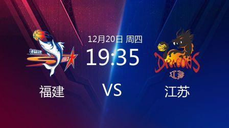 侯逸凡关键3分为肯帝亚稳住局势,福建86-112惨败肯帝亚
