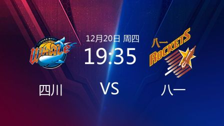CBA联赛第22轮 四川VS八一