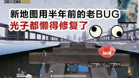 刺激战场堵桥漏洞新地图还能用上