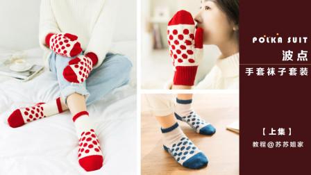 【A621_上集】苏苏姐家_棒针波点手套袜子套装_教程方法视频
