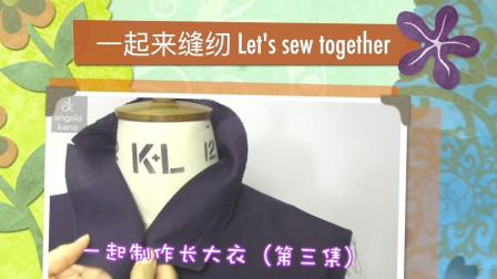 P3省的处理和前后衣片缝合-女长大衣制作-一起来缝纫