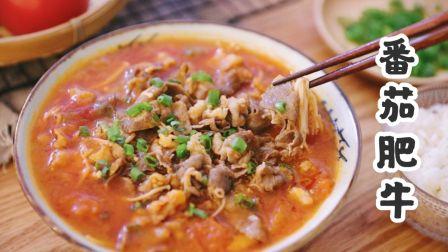 简单美味的番茄肥牛,老人小孩都爱吃,拌米饭最佳