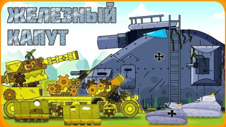 坦克世界动画: 堡垒坦克还是石头坦克? 盒子们能通过暗道吗!