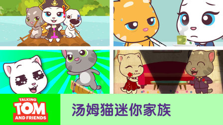 《汤姆猫迷你家族》 精彩荟萃 (第44集 - 第47集)