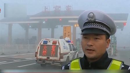 江西:大雾橙色预警 高速路受阻航班延误