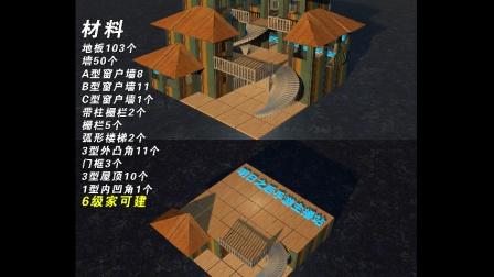 明日之后: 超豪华的6级别墅建造3D图, 赶快get起来!