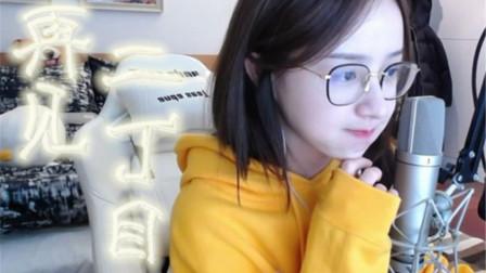 广东美女周二珂翻唱杨千嬅《再见二丁目》粤语珂上线! 小黄鸭唱到人的心里