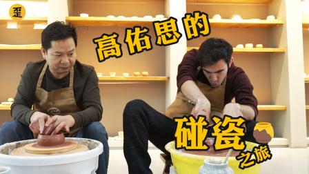 外国人到底有多喜欢中国的瓷器?逛陶瓷厂差点花了8.3亿?