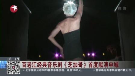 视频 百老汇经典音乐剧《芝加哥》首度献演申城
