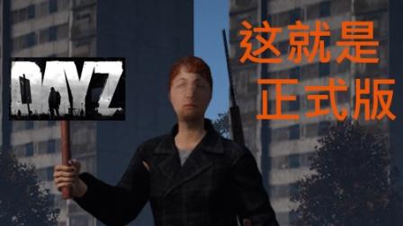【土豆吐槽(恶搞)】《dayZ》正式版还是跟屎一样?!