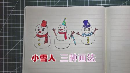 雪人 可爱雪人简笔画 简笔画教程