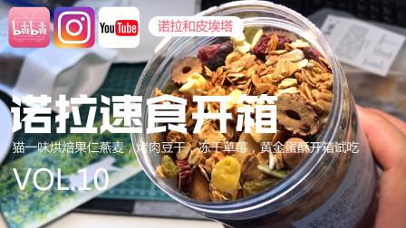 【诺拉速食开箱】猫一味烘焙果仁燕麦, 烤肉豆干, 冻干草莓, 黄金蛋酥开箱试吃