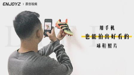 ENJOYZ Life丨用手机也能拍出好看的球鞋照片
