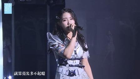 SNH48剧场公演 181221