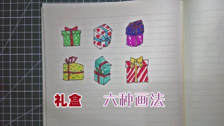 可爱礼品盒  礼品盒简笔画 简笔画教程