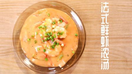 手把手教你做法式鲜虾浓汤, 营养又美味! 0基础也可轻松搞定哦~