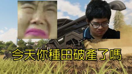 【湾湾|逆风笑】破产农场兄弟改行伐木! 结果竟成了跑马大师? |farming simulator 19 E02