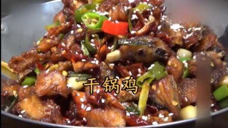 """大厨教你一道""""干锅鸡""""家常做法, 比红烧鸡辣子鸡好吃多了, 做法很简单!"""