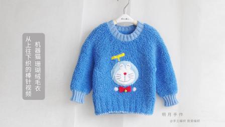 从上往下织的珊瑚绒儿童毛衣棒针编织教程,机器猫图案制作(3)