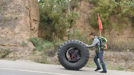 有些徒步旅行的人, 为什么还要滚着一个轮胎, 不累吗?