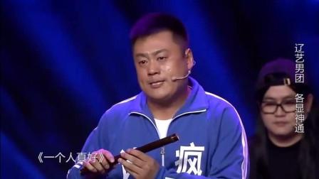 宋晓峰爆笑小品, 笛子演奏《一个人真好》, 把媳