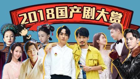 【此片有毒】年末盘点: 2018国产电视剧大赏!