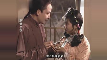 聊斋: 狐仙使用计谋把钱变多, 穷书生拿着钱去接济他人