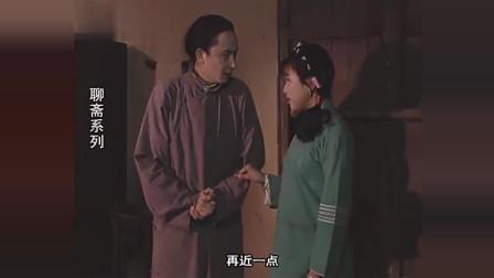 聊斋: 狐仙突然向穷书生表白, 吓得书生躲了起来