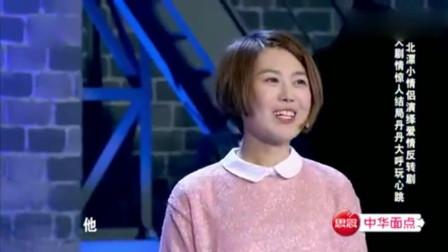 这是小品中的极品, 太有才了, 宋丹丹刘仪伟笑的根本停不下来!