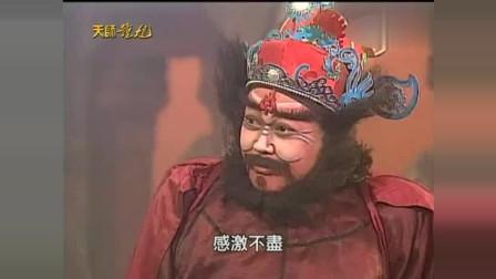 地府中突然来了许多婴魂, 阎罗王没办法了, 只好请钟馗帮忙!