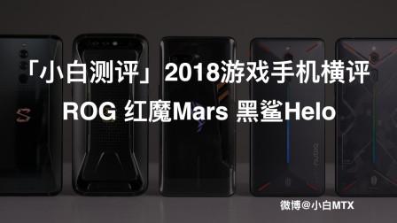 「小白测评」2018游戏手机横评 ROG 红魔Mars 黑鲨Helo