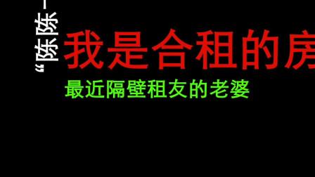 《每日一笑》第0004集——陈陈一一家出品!