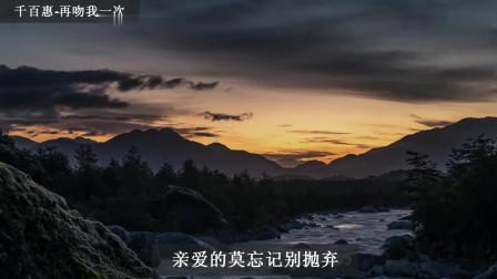 唯美大自然风景千百惠《再吻我一次》唱出了意