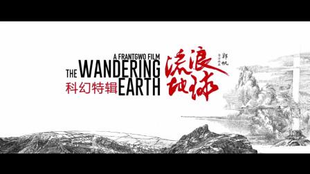 《流浪地球》鬼知道这段太空船特效我看了几遍, 期待这部中国科幻作品!