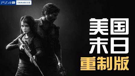 《美国末日:重制版》【PS4 PRO】剧情向实况流程解说 01