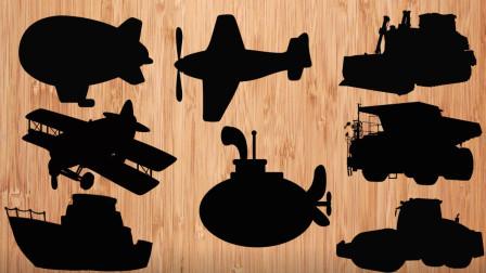 学习认识飞机 轮船等交通工具