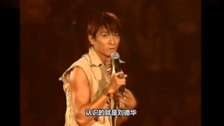 外国人看刘德华演唱会, 华仔毫不客气的说, 会广东话的外国人第一认识的就刘德华